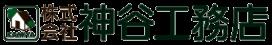 株式会社神谷工務店